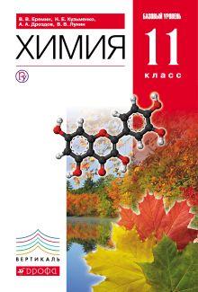 Химия.11кл. Учебник.Базовый уровень. ВЕРТИКАЛЬ