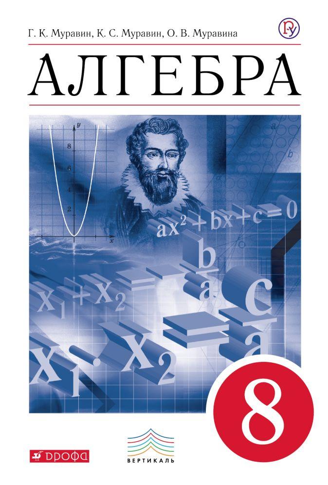 Муравин Г.К., Муравина О.В. - Алгебра. 8 класс. Учебник обложка книги