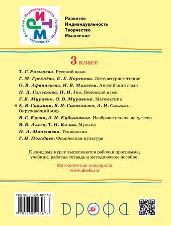 Окружающий мир. 3 класс. Учебник.Часть 2 Саплина Е.В., Саплин А.И., Сивоглазов В.И.