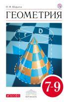 Шарыгин И.Ф. - Геометрия. 7-9 классы. Учебник' обложка книги