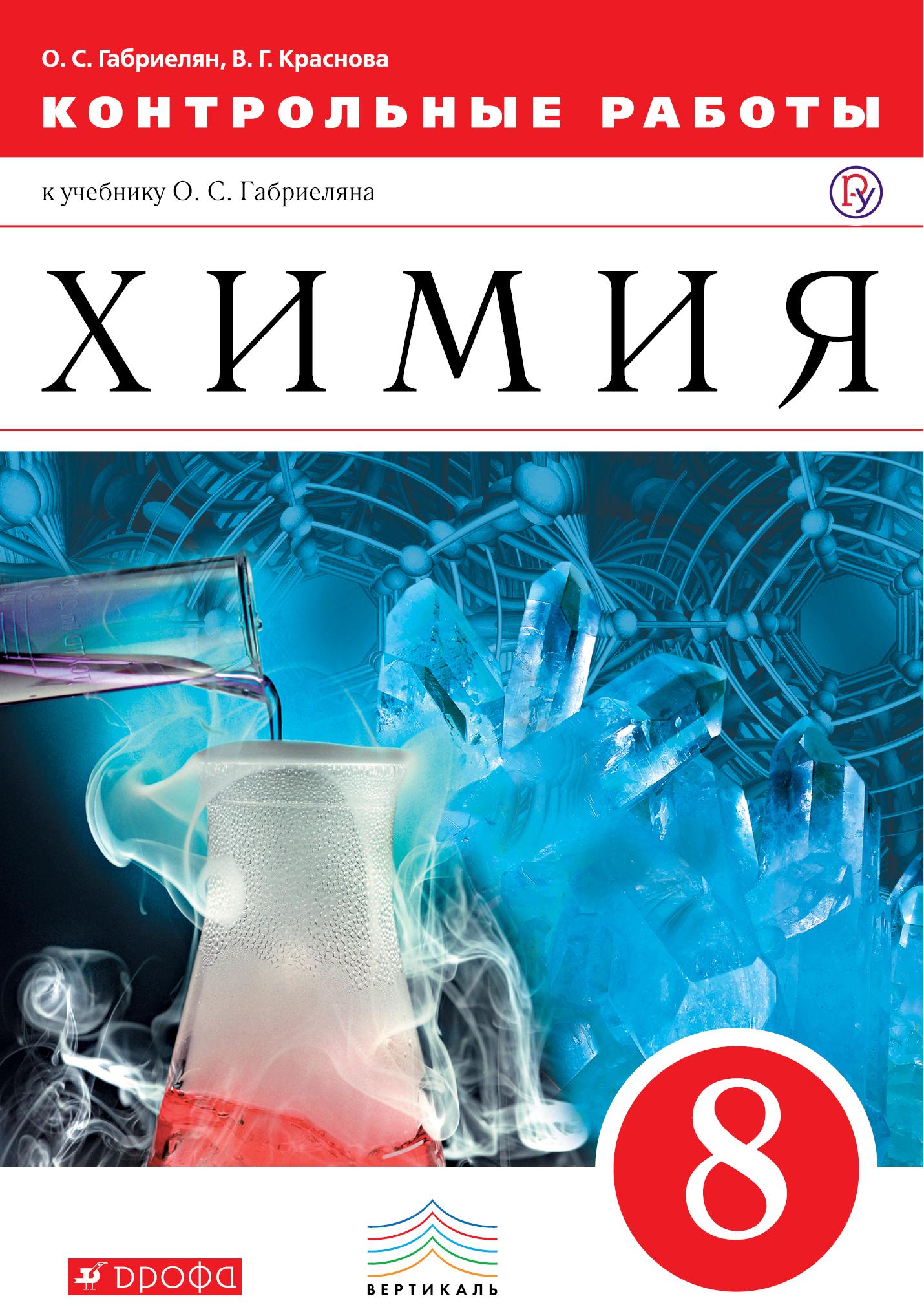 Габриелян О.С., Краснова В.Г. Химия. 8 класс. Контрольные работы ISBN: 978-5-358-18613-2