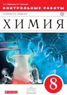 Габриелян О.С., Краснова В.Г. - Химия. 8 класс. Контрольные работы' обложка книги