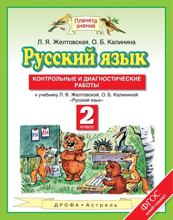 Русский язык 3 класс 125 страница л.я.желтовская