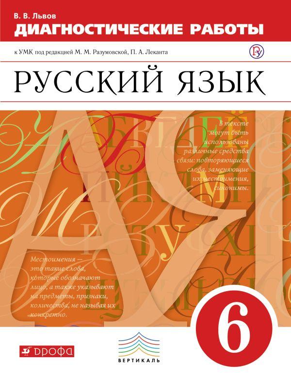 Русский язык 5 класс разумовская скачать решебник в формате пдф