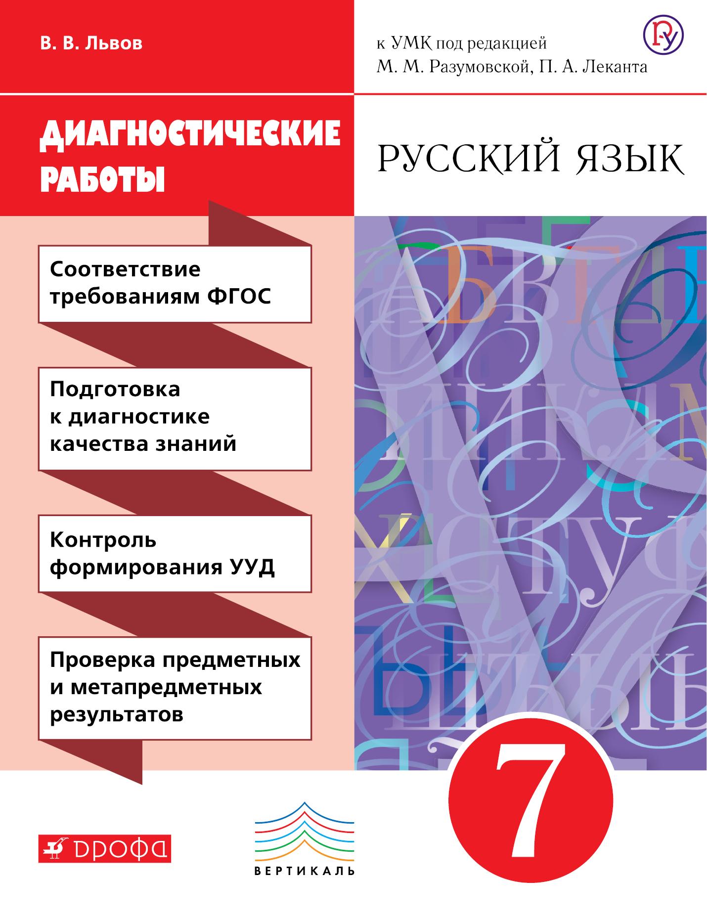 Львов В.В. Русский язык. 7 класс. Рабочая тетрадь (диагностические работы) русский язык 7 класс диагностические работы вертикаль фгос
