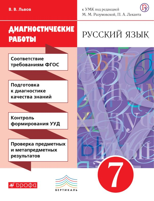 Скачать учебник русского языка 7 класса львова в формате pdf