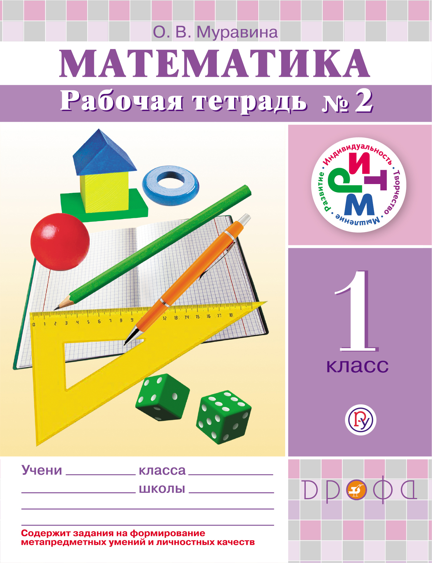 Муравина О.В. Математика. 1 класс. Рабочая тетрадь №2 математика 6 класс рабочая тетрадь