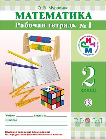 Математика. 2 класс. Рабочая тетрадь №1 Муравина О.В.