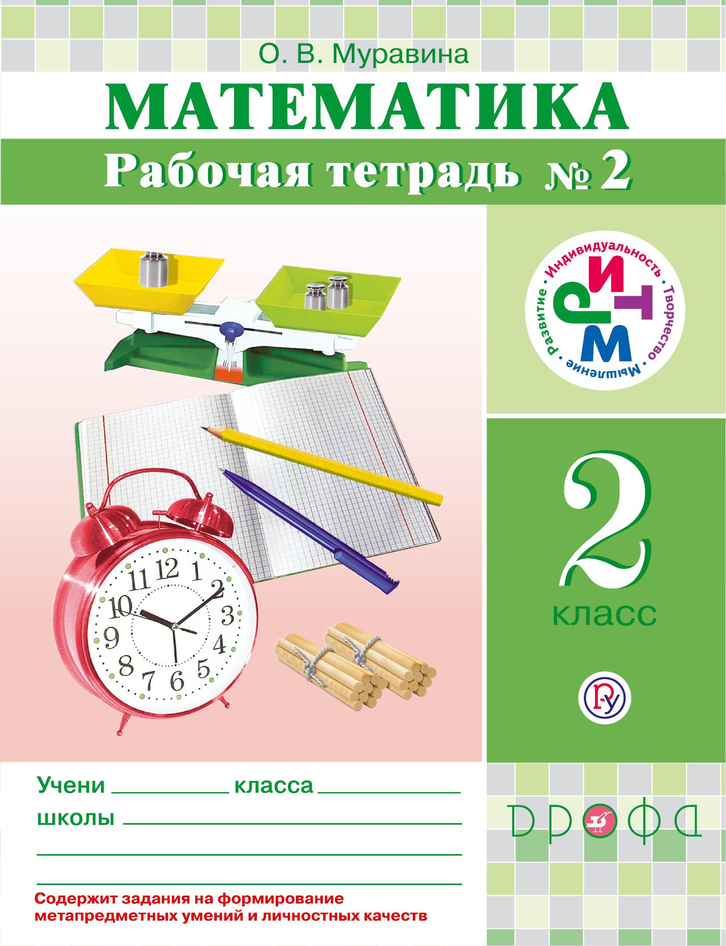 Муравина О.В. Математика. 2 класс. Рабочая тетрадь №2