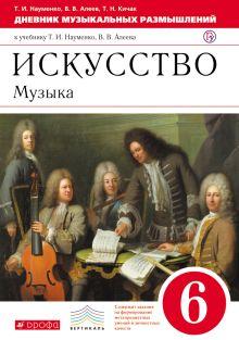Искусство. Музыка. 6 класс. Дневник музыкальных размышлений.