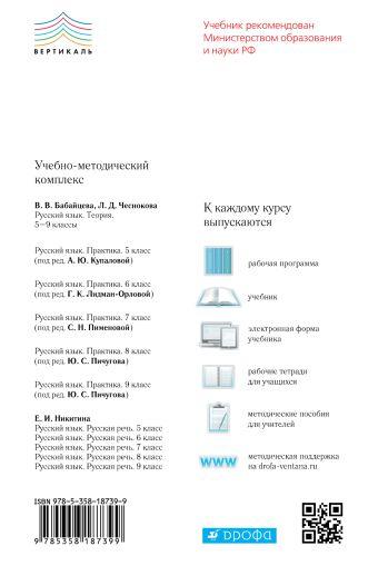 Русский язык. 6 класс. Тетрадь для оценки качества знаний Пименова С.Н.