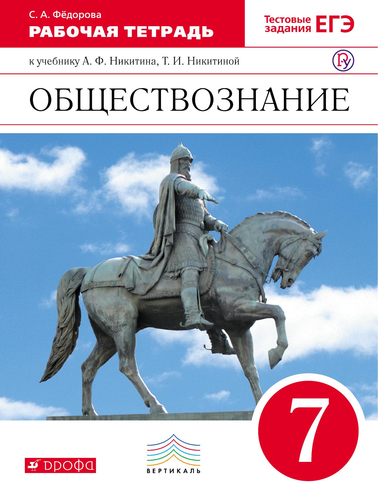 Обществознание. 7 класс. Рабочая тетрадь от book24.ru