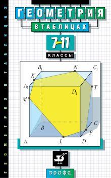 Геометрия в таблицах. 7-11классы. Справочное пособие (Звавич)
