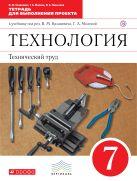 - Технология. Технический труд. 7 класс. Тетрадь для выполнения проекта.' обложка книги