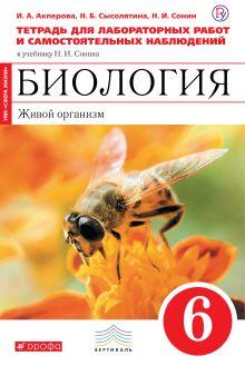 Биология. 6 класс. Живой организм. Тетрадь для лабораторных работ