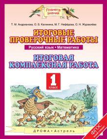 Русский язык. 1 класс. Математика. 1 класс. Итоговые проверочные работы