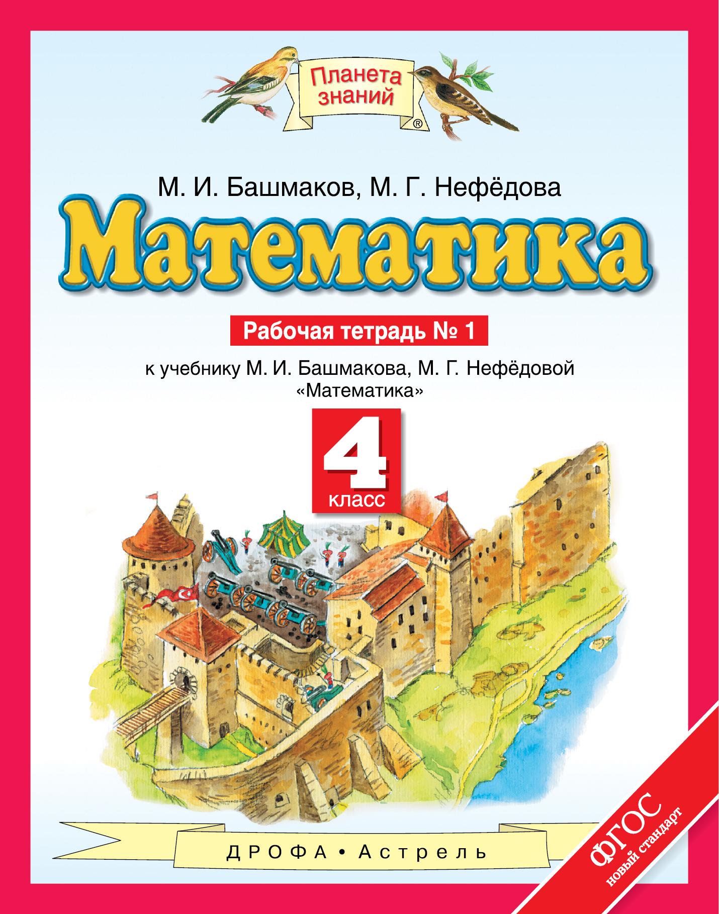 Математика. 4 класс. Рабочая тетрадь №1 от book24.ru