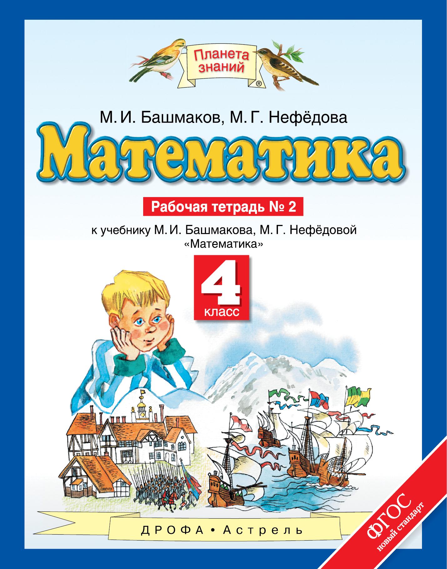 Математика. 4 класс. Рабочая тетрадь №2 от book24.ru