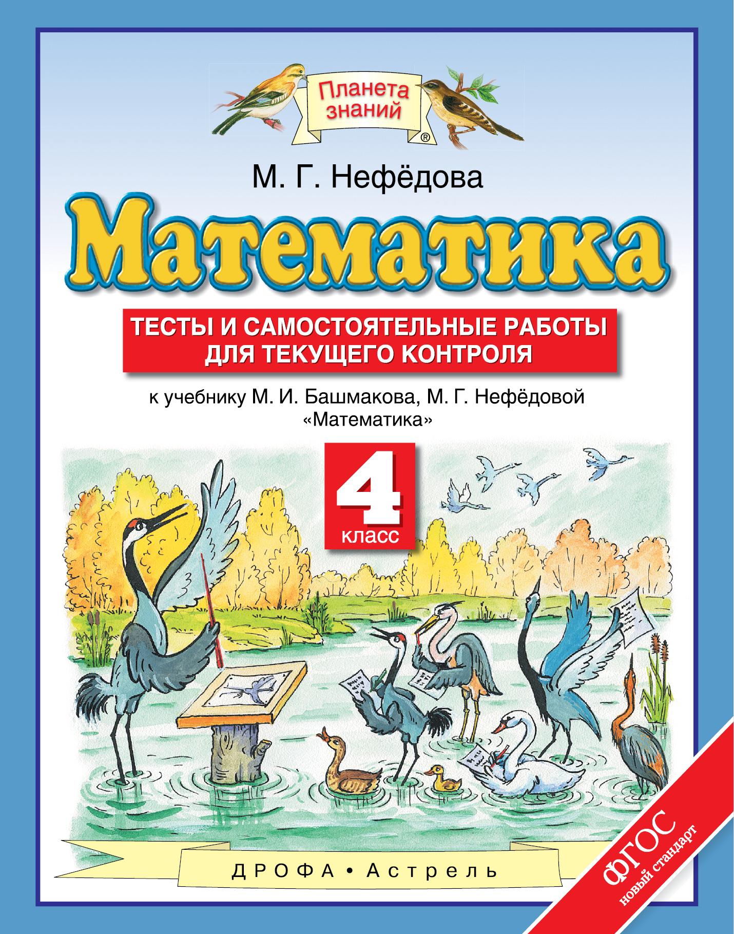 Математика. 4 класс. Тесты и самостоятельные работы для текущего контроля от book24.ru