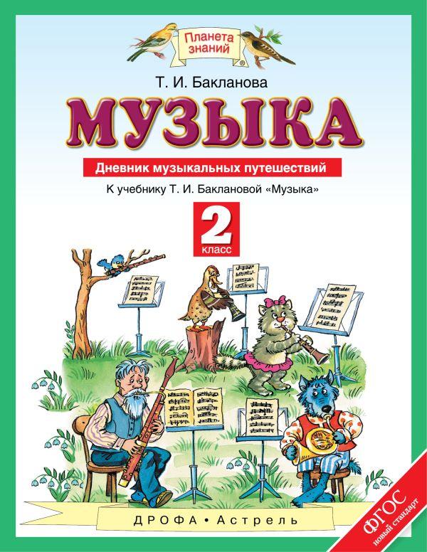 Музыка. 2 класс. Дневник музыкальных путешествий Бакланова Т.И.