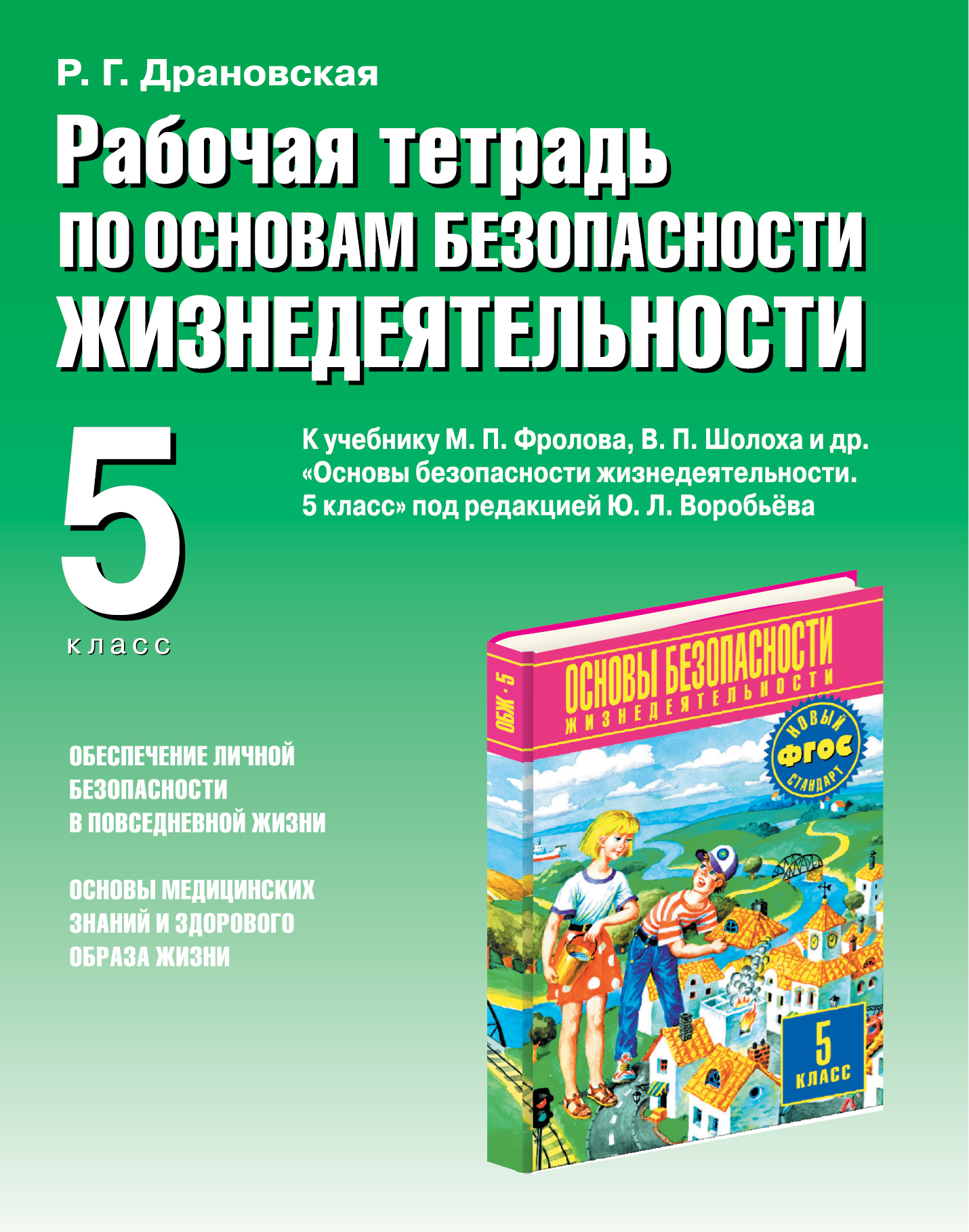 Основы безопасности жизнедеятельности. 5 класс. Рабочая тетрадь от book24.ru
