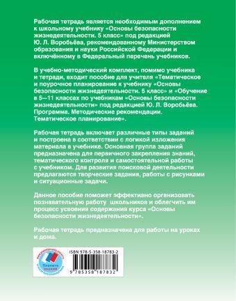 Основы безопасности жизнедеятельности. 5 класс. Рабочая тетрадь Р.Г. Драновская