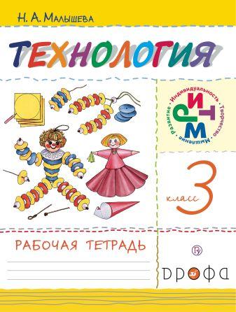 Малышева Н.А. - Технология. 3 класс. Рабочая тетрадь обложка книги