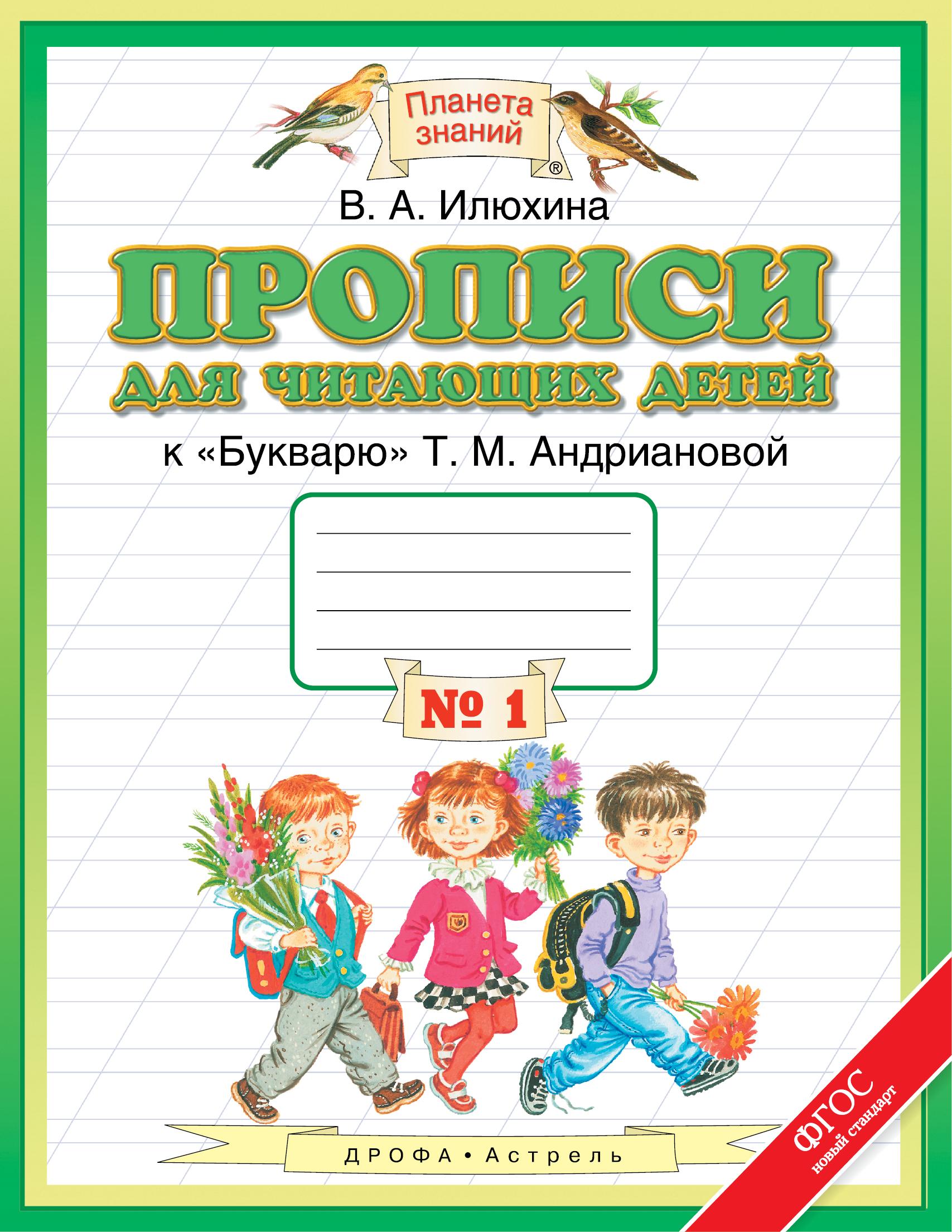 Илюхина В.А. Прописи для читающих детей. 1 класс. В 4 тетрадях. Тетрадь № 1