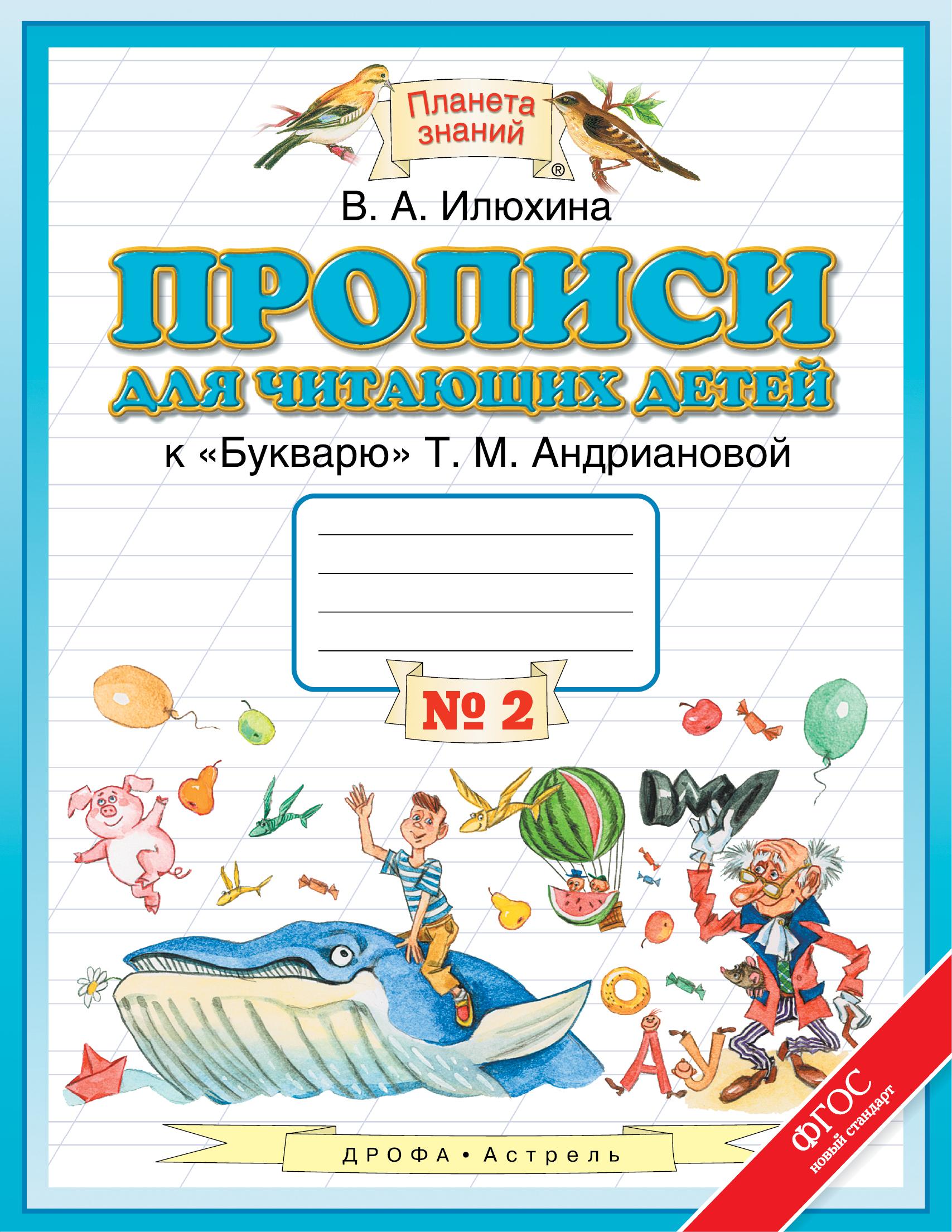 Илюхина В.А. Прописи для читающих детей. 1 класс. В 4 тетрадях. Тетрадь № 2