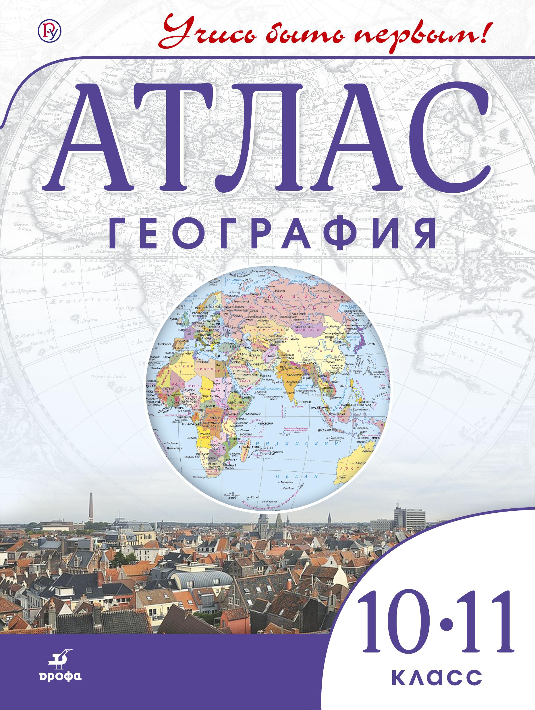 География. 10-11 классы. Атлас.(Учись быть первым!)(Новый) от book24.ru