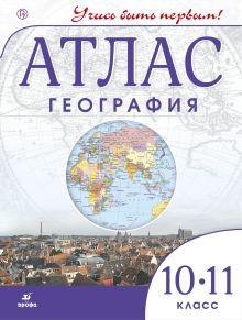 География. 10-11 классы. Атлас.(Учись быть первым!)(Новый)