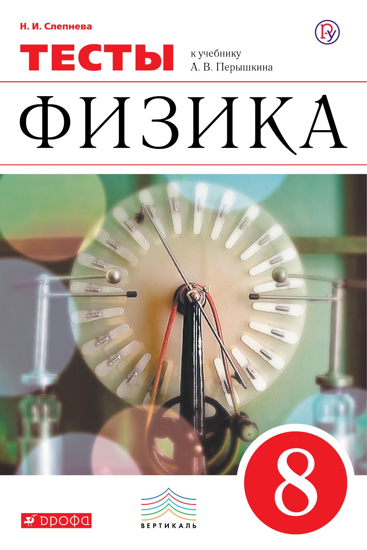Физика. 8 класс. Тесты от book24.ru