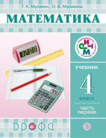 Математика. 4 класс. Учебник. Часть 1