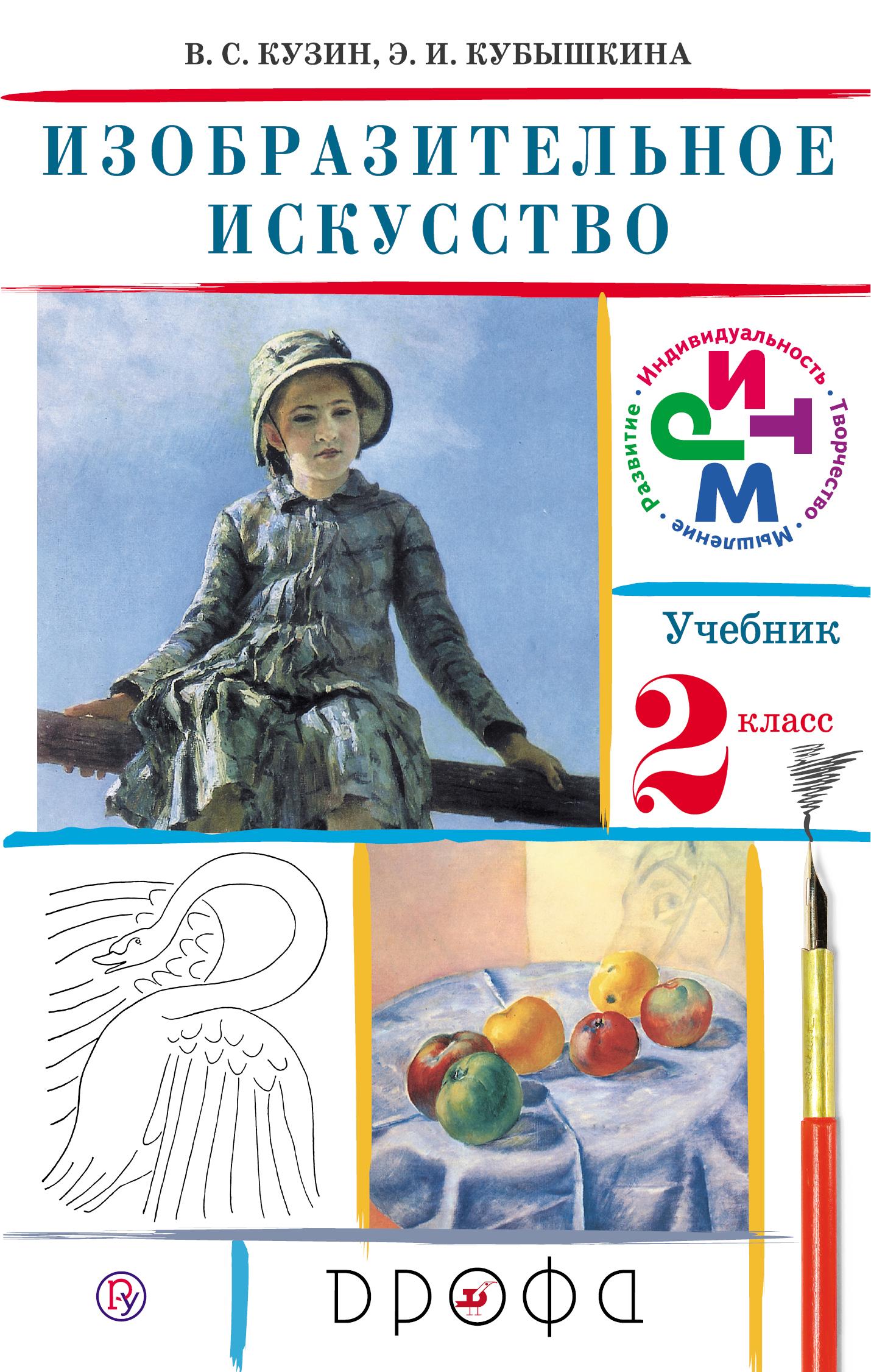 Кузин В.С., Кубышкина Э.И. Изобразительное искусство. 2 класс. Учебник. кузин в кубышкина э изобразительное искусство 2 класс учебник 16 е издание стереотипное