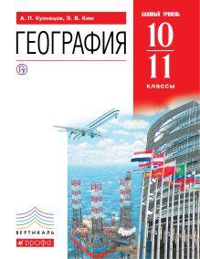 География мира.10-11классы.Базовый уровень. Учебник. ВЕРТИКАЛЬ