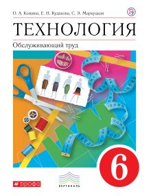 Технология. Обслуживающий труд. 6 класс. Учебник.