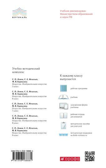 Изобразительное искусство. 7 кл. Ч.2 Учебник. ВЕРТИКАЛЬ Ломов С.П., Игнатьев С.Е., Кармазина М.В.