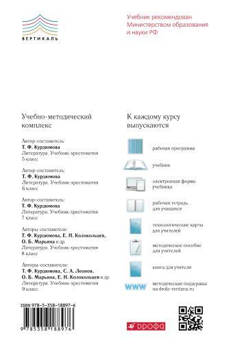 Литература. 7 класс. Учебник. Часть 1 Курдюмова Т.Ф.