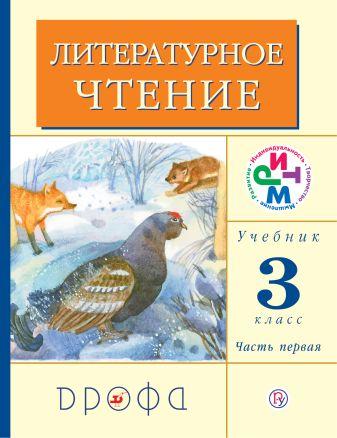 Грехнева Г.М., Корепова К.Е. - Литературное чтение. 3 класс. Учебник. Часть 1 обложка книги