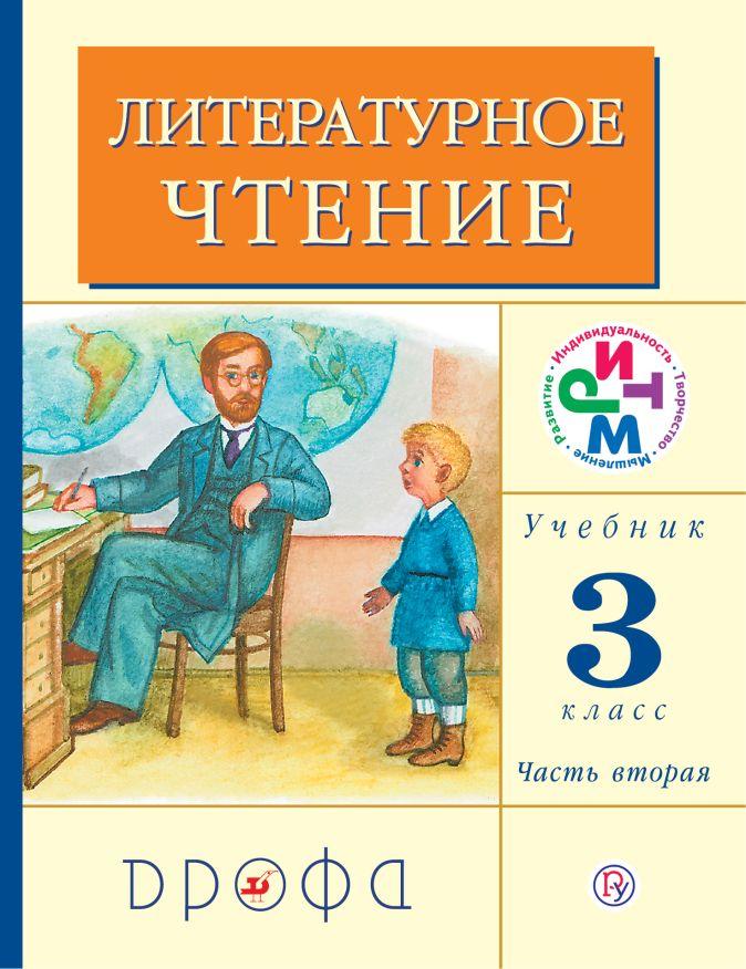 Грехнева Г.М., Корепова К.Е. - Литературное чтение. 3 класс. Учебник. Часть 2 обложка книги