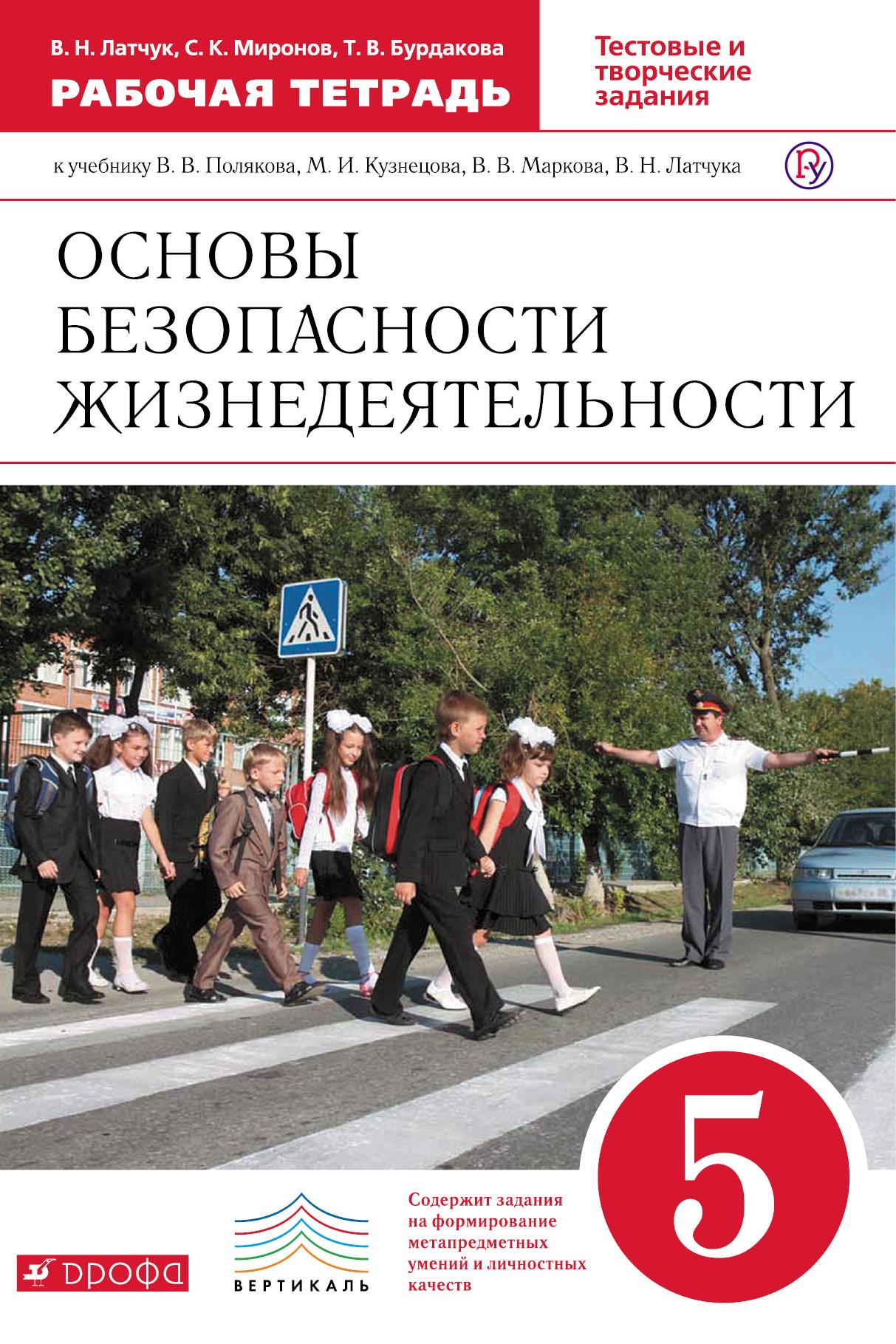 ОБЖ. 5 кл. Раб.тетрадь. (Латчук) ВЕРТИКАЛЬ от book24.ru