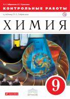 Габриелян О.С., Краснова В.Г. - Химия.Контрольные работы. 9 класс. Вертикаль' обложка книги