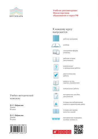 Химия.Контрольные работы. 9 класс. Вертикаль Габриелян О.С., Краснова В.Г.