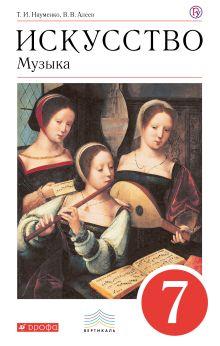 Искусство. Музыка. 7 кл. Учебник + CD. ВЕРТИКАЛЬ