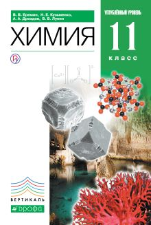 Химия.11кл. Учебник (углубленный уровень). ВЕРТИКАЛЬ