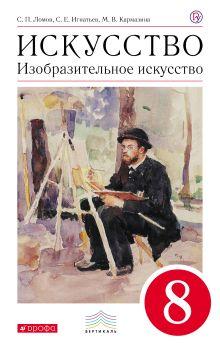 Изобразительное искусство. 8 кл. Учебник. ВЕРТИКАЛЬ