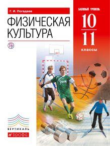 Физическая культура. Учебник. 10-11 кл. (базовый уровень). ВЕРТИКАЛЬ