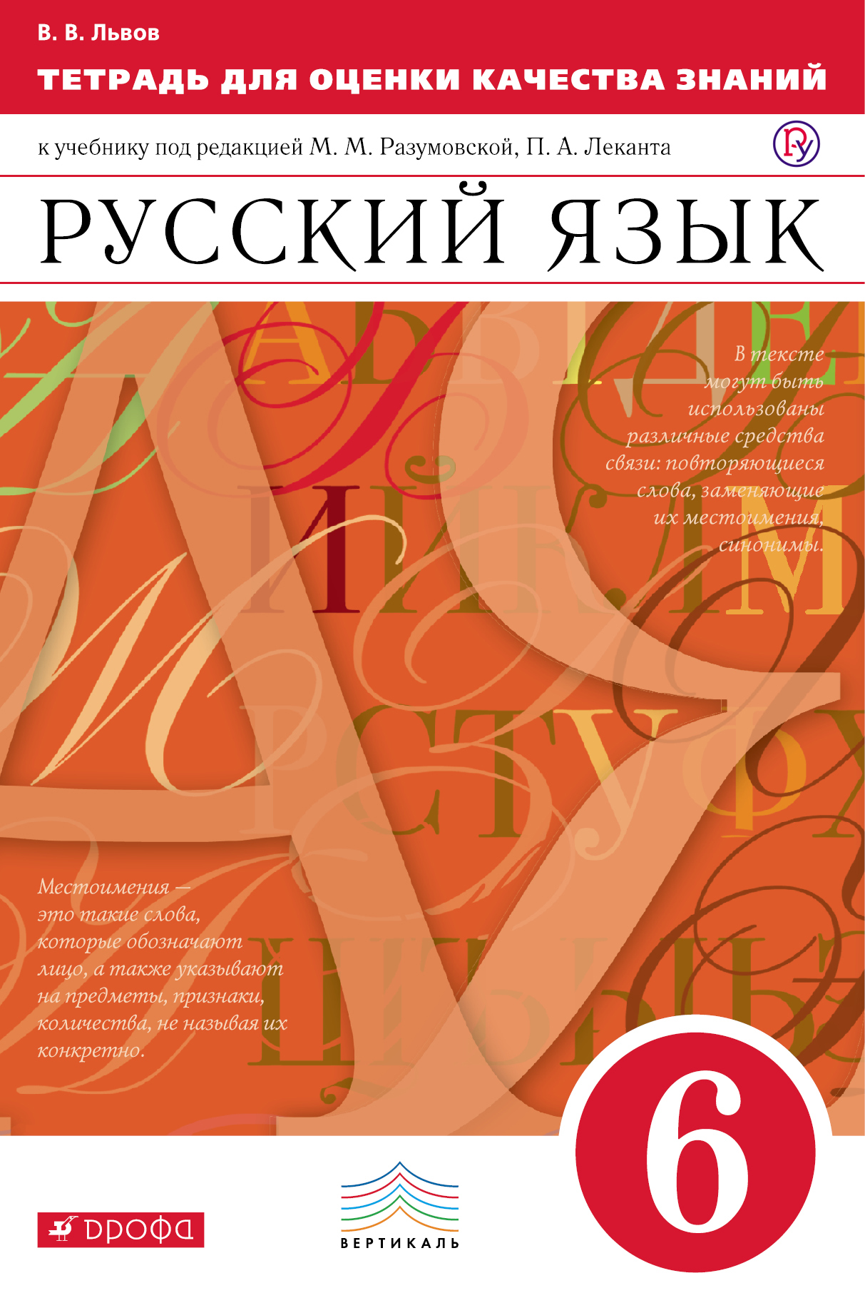Русский язык 6 кл. Тетр./оц. кач. знаний(Львов). ВЕРТИКАЛЬ