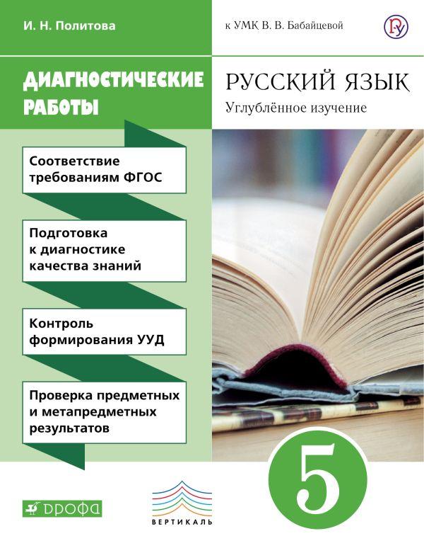 Решебник Рабочая Тетрадь По Русскому Языку Углубленный Курс 5 Класс