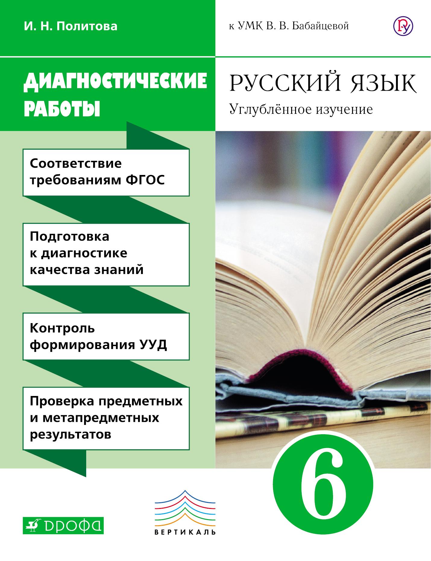 Русский язык. 6 класс. Рабочая тетрадь (диагностические работы)